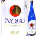 北雪 大吟醸 NOBU 化粧箱入 1.5L