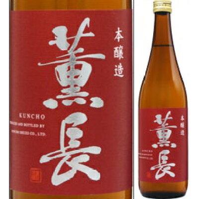 薫長 本醸造 720ml