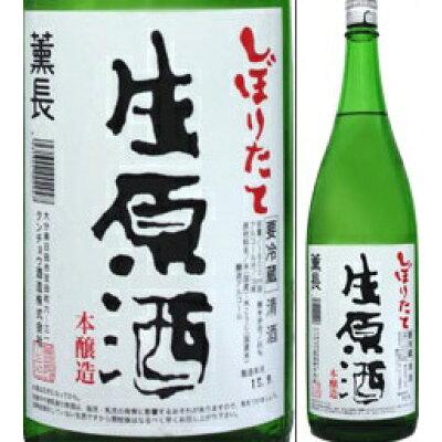 薫長 しぼりたて生原酒 1.8L
