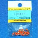 サンハヤト オシロプローブ用チェック端子 SLC-2-G 橙