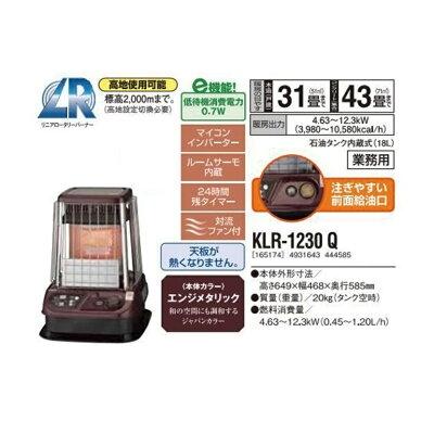 SUNPOt 業務用石油暖房機 KLR-1230 Q