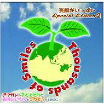 Thousands of Smiles~笑顔がいっぱい~Special Edition2/CD/TRFOA-0013