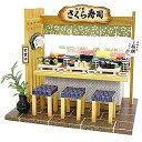 ビリー ドールハウスキット 8856 寿司屋  ドールハウス  手作りキット  ジオラマ