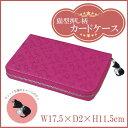 猫型押し柄カードケース ピンク G-5557RP