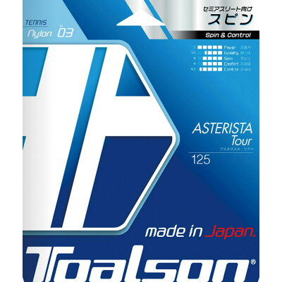 TOALSON トアルソン アスタリスク ボーグ 125 ホワイト 7332530W