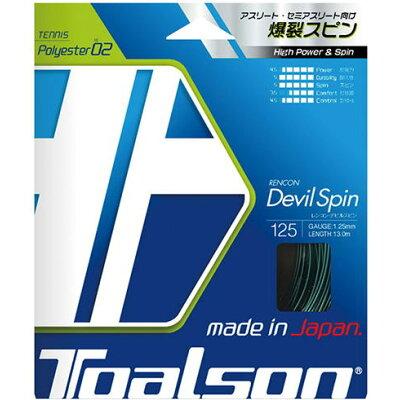 トアルソンTOALSON テニスガット HDアスタポリ 125ブラック 単張りガット 7472510K 0 0