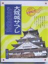 おいしいやん 大阪みやげ 厚焼きサブレ 大阪城サブレ 14枚入 X 5  富屋製菓:大