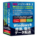 修復・パソコン復活 2 7/29発売予定 パソコンソフト フロントライン