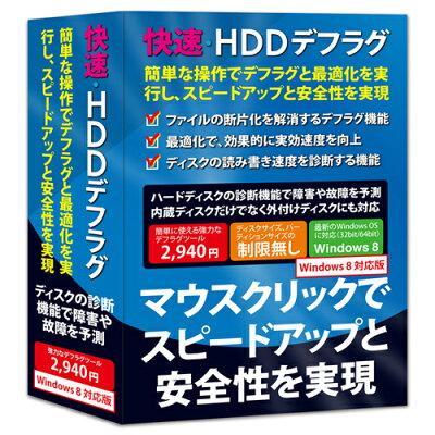 快速・HDDデフラグ Windows8対応版 FLI7601