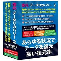 IRT 〔Win版〕 復元・データリカバリー 2 Windows 10対応版