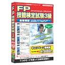 ラナップ 〔Win版〕 media5 Premier 3.0 FP技能検定試験3級 キャンペーン価格版