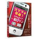 IRT 〔Androidアプリ・Win版〕 スマフォ革命! スキルアップ For 銀行マン