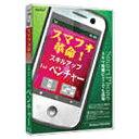 ラナップ 〔Androidアプリ・Win版〕 スマフォ革命! スキルアップ For ベンチャー