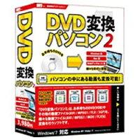 DVD変換パソコン2 パソコンソフト アイアールティ