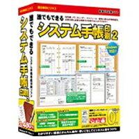 IRT 〔Win版〕 誰でもできるシステム手帳印刷 2