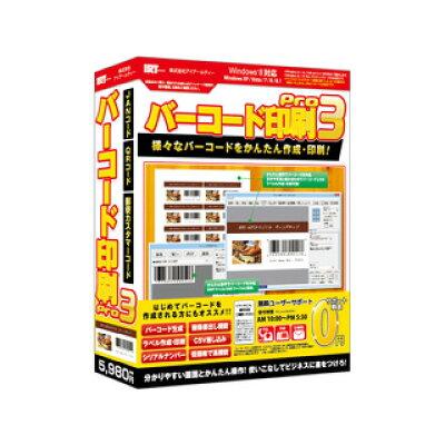 バーコード印刷pro3