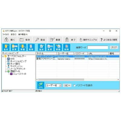 IRT/アイアールティ IDパスワード管理 IRT0389