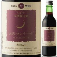 エーデルワイン 月のセレナーデ 赤 360ml
