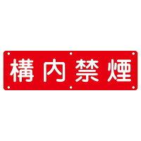実用標識 構内禁煙 実 C