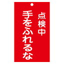 日本緑十字社 命札 札-212 085212