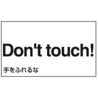 外国語ステッカー Don't touch! GK-23 E(英語)