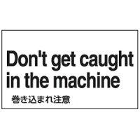 外国語ステッカー Don't get caught in the machine GK-39 E(英語)