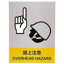 日本緑十字 緑十字 ステッカー標識 頭上注意 160×120mm 中災防タイプ 029122
