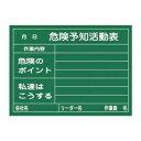 緑十字 危険予知活動黒板 KKY-2C 危険予知活動表 450×600×20mm 317023