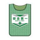 緑十字 メッシュ製安全ベスト ゼッケン 安全第一   320001