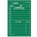 緑十字 危険予知活動表 垂れ幕タイプ KY標示板 900×600mm 318004