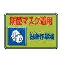 緑十字 粉塵対策標識 粉塵-2 079002