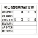緑十字 工事用標識 工事-101 労災保険関係成立票 130101