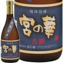 宮の華 30度 乙 熟成古酒 720ml