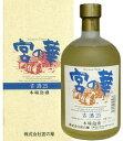 宮の華 樽酒古酒25度 720ml
