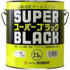 吉田製油所 スーパーブラック 2.5kg
