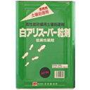 吉田製油所 白アリスーパー粒剤 【10kg】