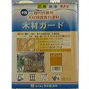 吉田製油所 水性 木材ガード 【3.2L】(ウォルナット)
