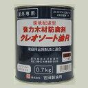吉田製油所 クレオソートR 木材防虫防腐剤 こげ茶 0.7kg
