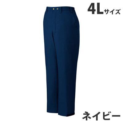 自重堂 パンツ 大きいサイズ 4L 011/ネービー 48071