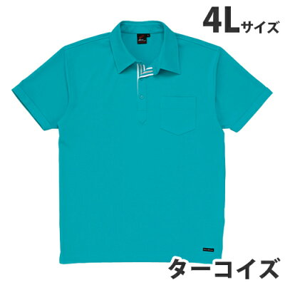自重堂 半袖ポロシャツ 大きいサイズ 049/ターコイズ 85214