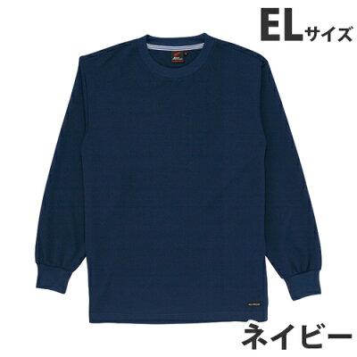 自重堂 長袖Tシャツ 011/ネービー ELサイズ 85224