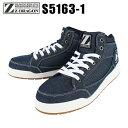 安全靴 スニーカー 自重堂S5163-1作業靴 Jichodo Z-DRAGONジードラゴン ハイカット 紐タイプ