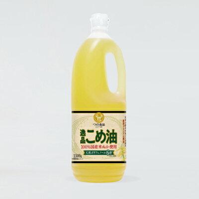 築野食品 国産こめ胚芽油(1.5kg)