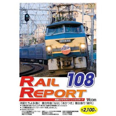 レイルリポート108号(RR108)/DVD/DW-0108