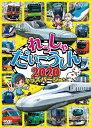 ビコム キッズシリーズ れっしゃだいこうしん2020 キッズバージョン/DVD/DW-3764
