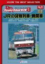ビコムベストセレクション JRの貨物列車・機関車 EH500 EF200 DF200 EF66-100 EF67 伊那谷のED62 美祢線の石灰石輸送 八高線のDD51/DVD/DL-4301