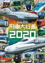 ビコム 列車大行進シリーズ 日本列島列車大行進2020/DVD/DW-4620