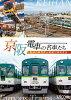 ビコム 鉄道車両シリーズ 京阪電車の名車たち 魅惑の車両群と寝屋川車両基地/DVD/DW-4871