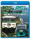 ビコム 鉄道車両BDシリーズ 185系・251系 激走の記録 特急踊り子・スーパービュー踊り子/Blu-ray Disc/VB-6229