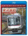 ビコムベストセレクションBDシリーズ 東急電鉄プロファイル ~東京急行電鉄全線102.9km~/Blu-ray Disc/BL-6322